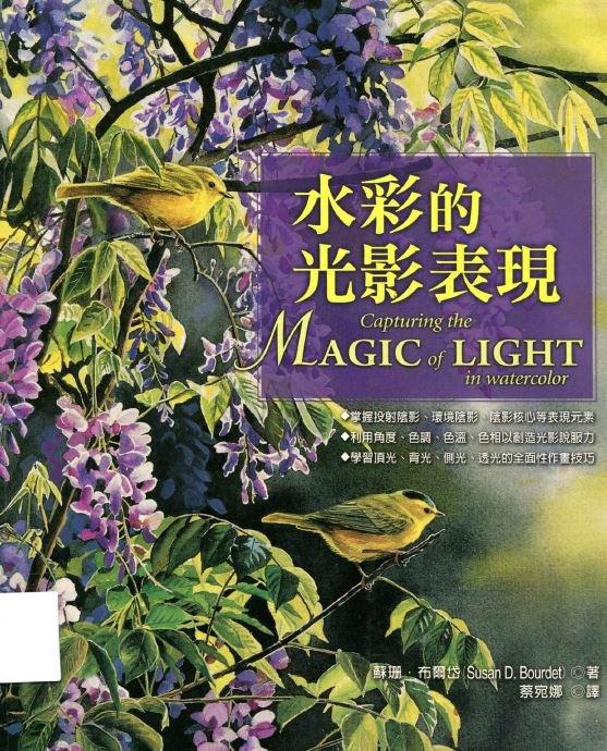 [生活] 《水彩的光影表现》[PDF]彩色扫描版