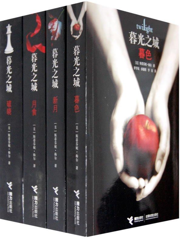 [小说] 《暮光之城系列》(The Twilight Saga)全5册/中译本扫描版[PDF]