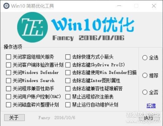 [系统优化] Win10优化工具 by Fancy